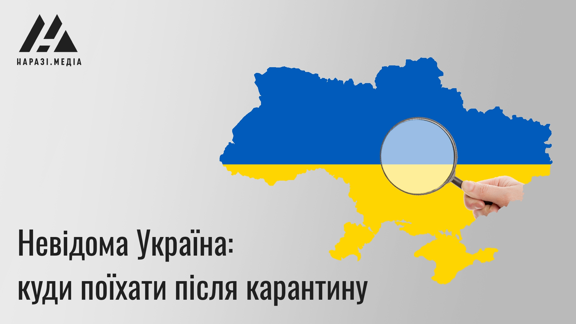 Невідома Україна: куди поїхати після карантину?