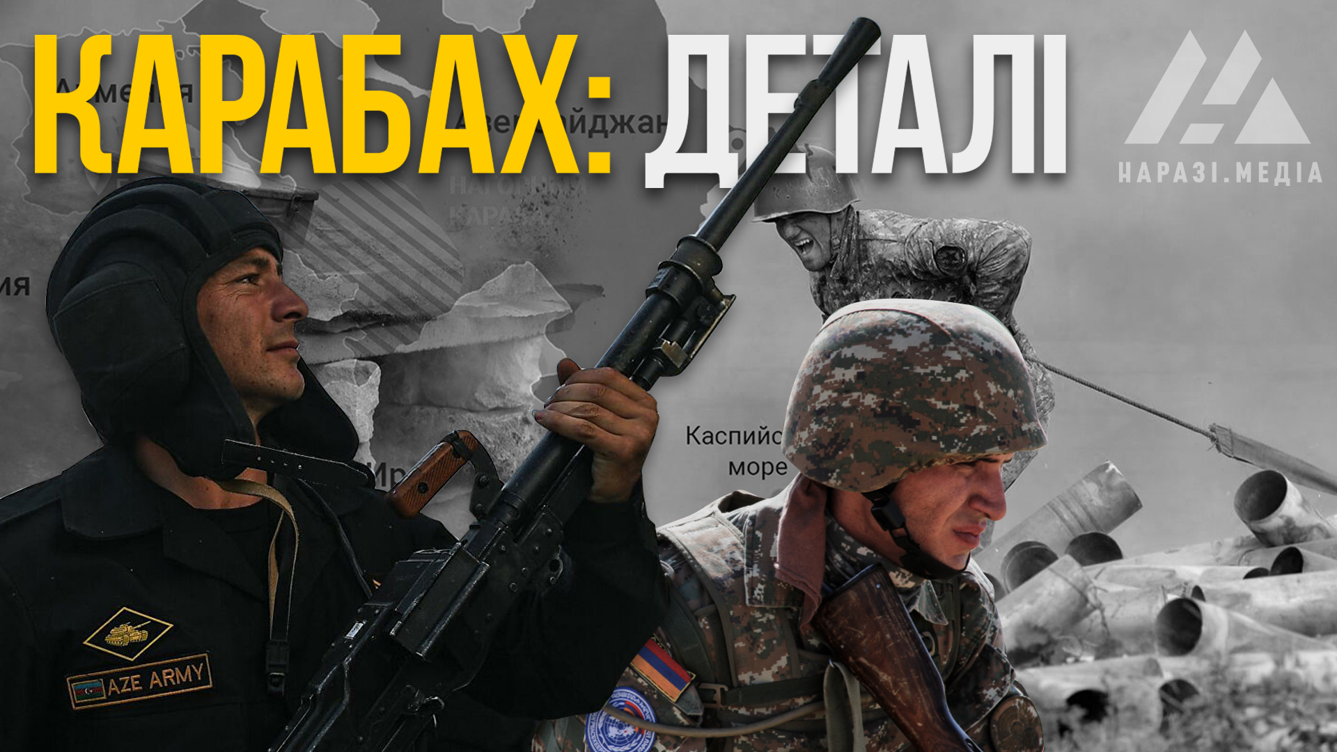 Конфлікт у Нагірному Карабасі: все, що потрібно знати