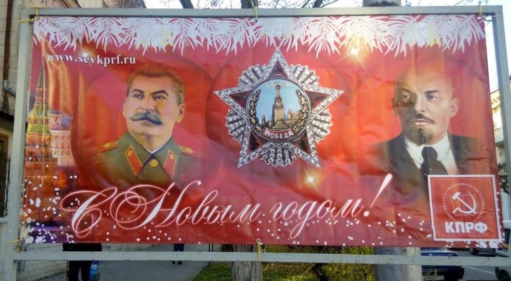 В окупованому Севастополі вивісили привітання з Леніним та Сталіним