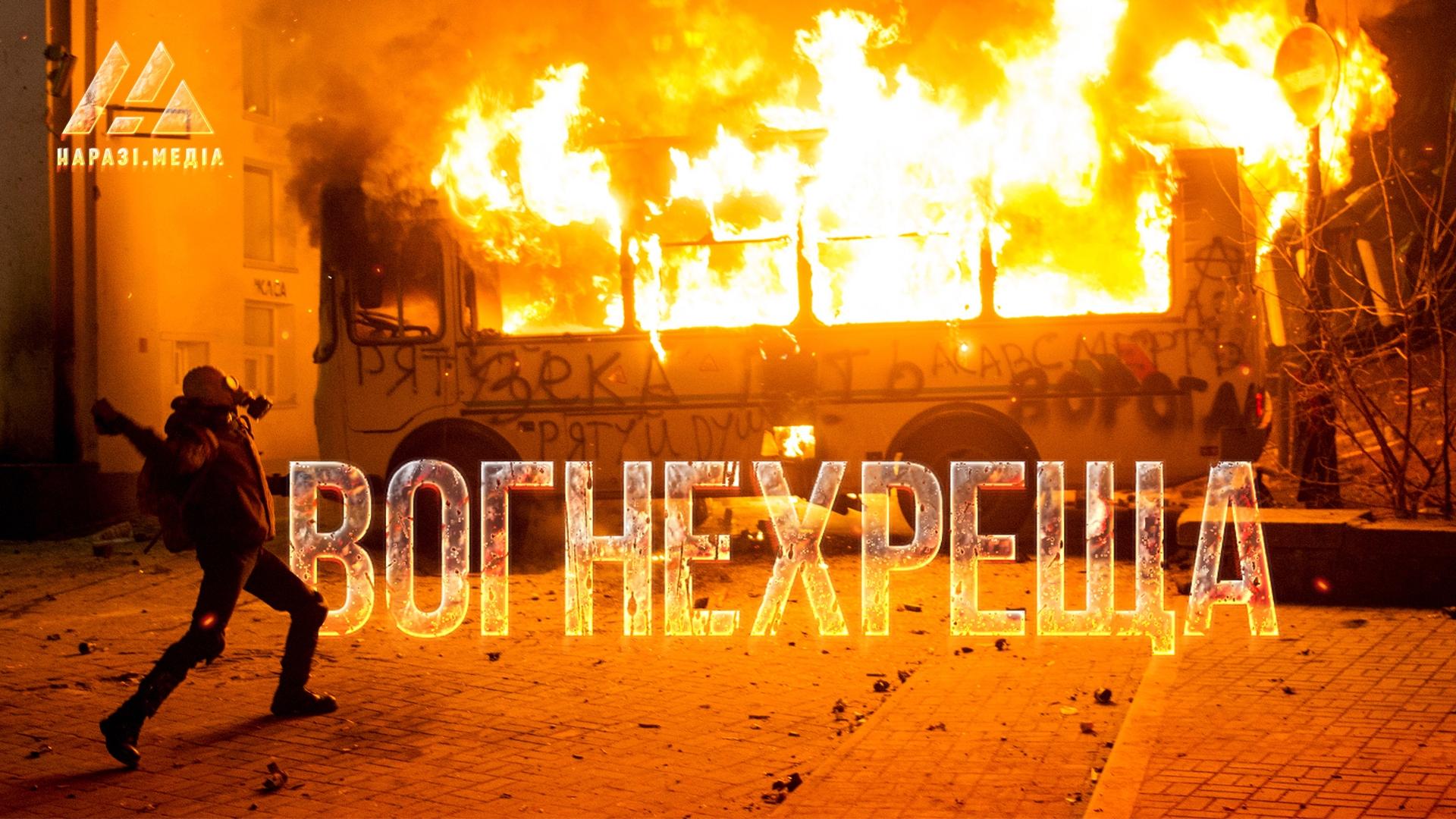 Вогнехреща: 7 років від початку протестів на Грушевського