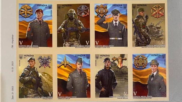 """""""Укрпошта"""" та Міноборони посварилися через марки на 23 лютого"""