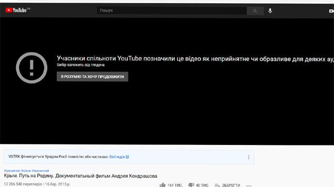 YouTube позначив російський фільм про Крим як потенційно неприйнятний