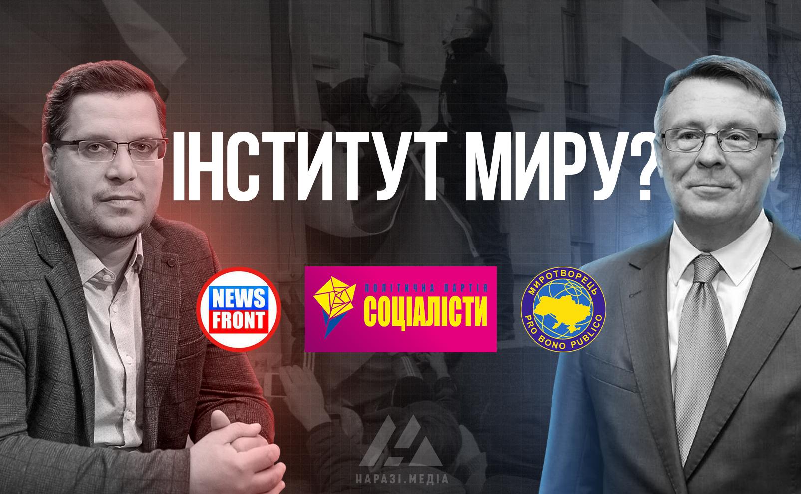 """""""Інститут Миру"""" — звичайні пацифісти або чергова проросійська партія?"""