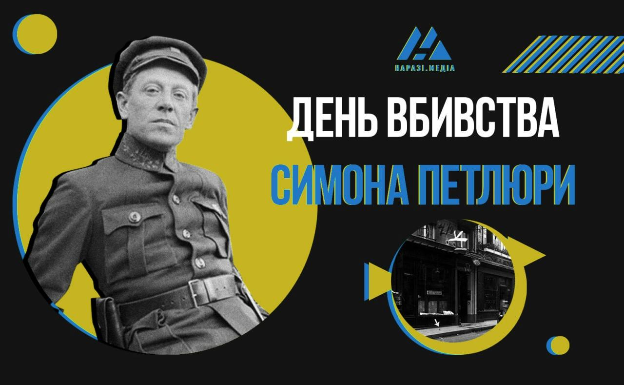 Сьогодні українці згадують Симона Петлюру