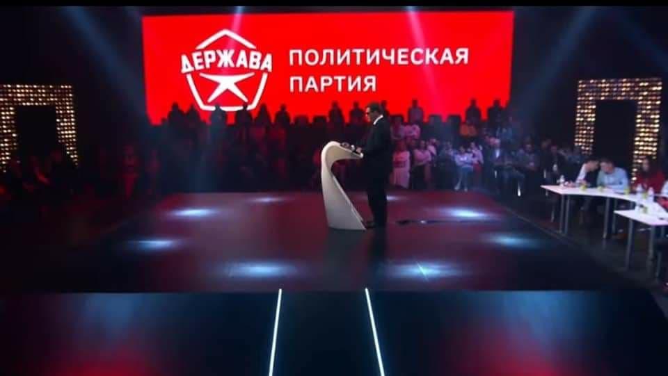 """В Україні створили нову партію """"Держава"""": хто її очолює"""