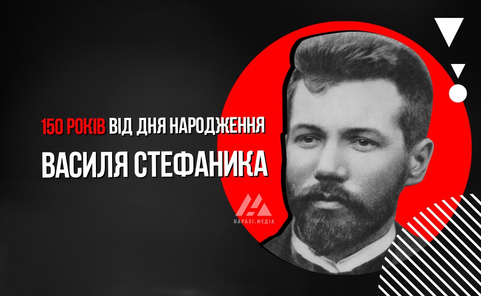 150 років від дня народження Василя Стефаника
