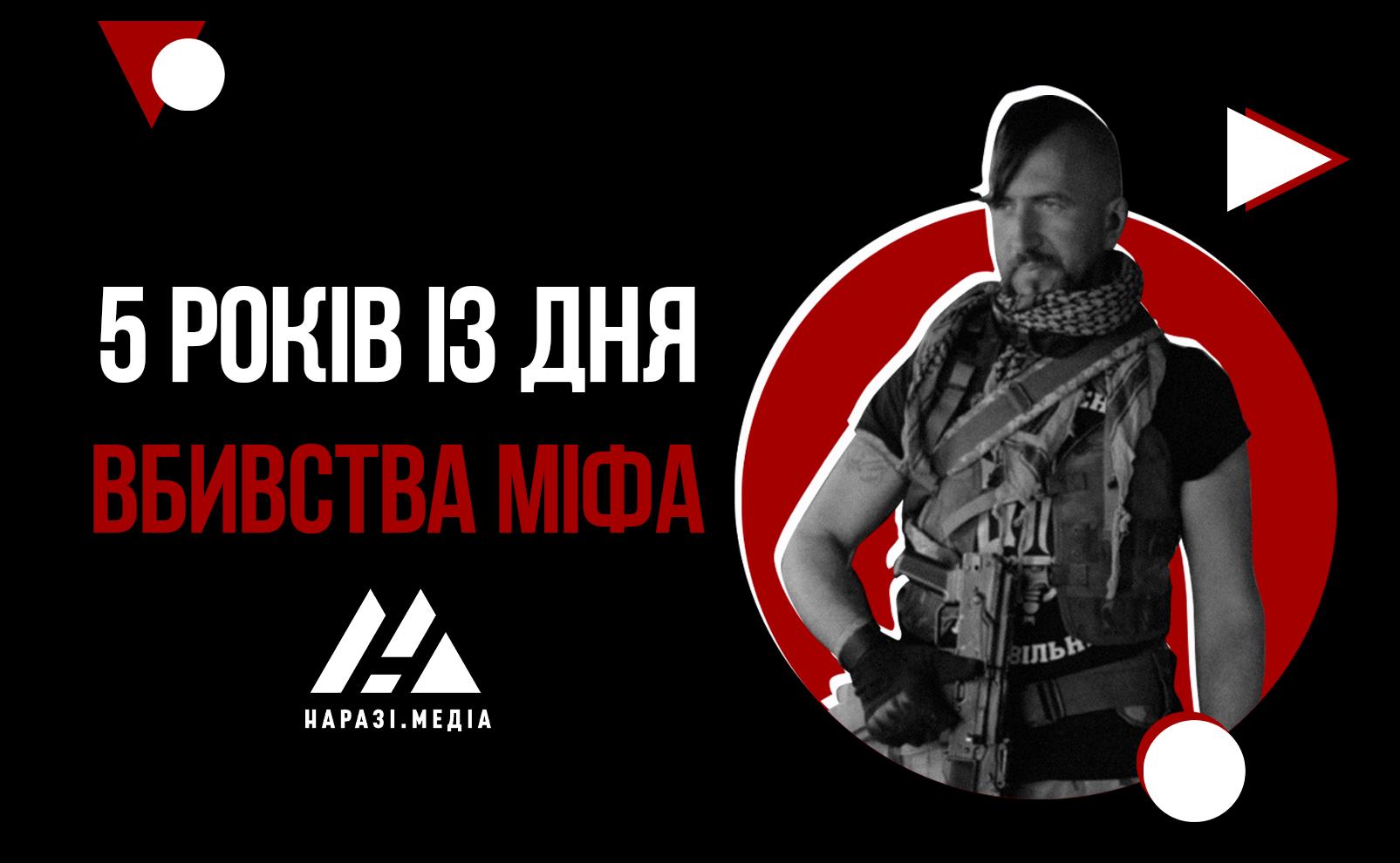 Василь Сліпак був убитий в бою на Донбасі п'ять років тому