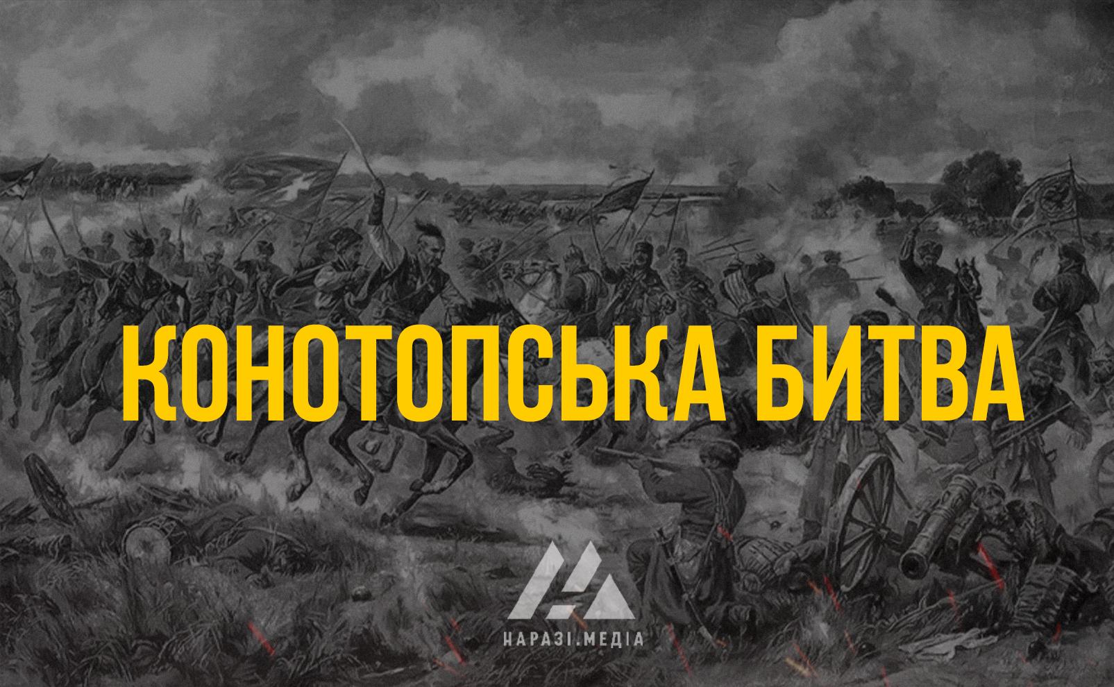 362 роки тому гетьман Іван Виговський переміг московське військо біля Конотопа