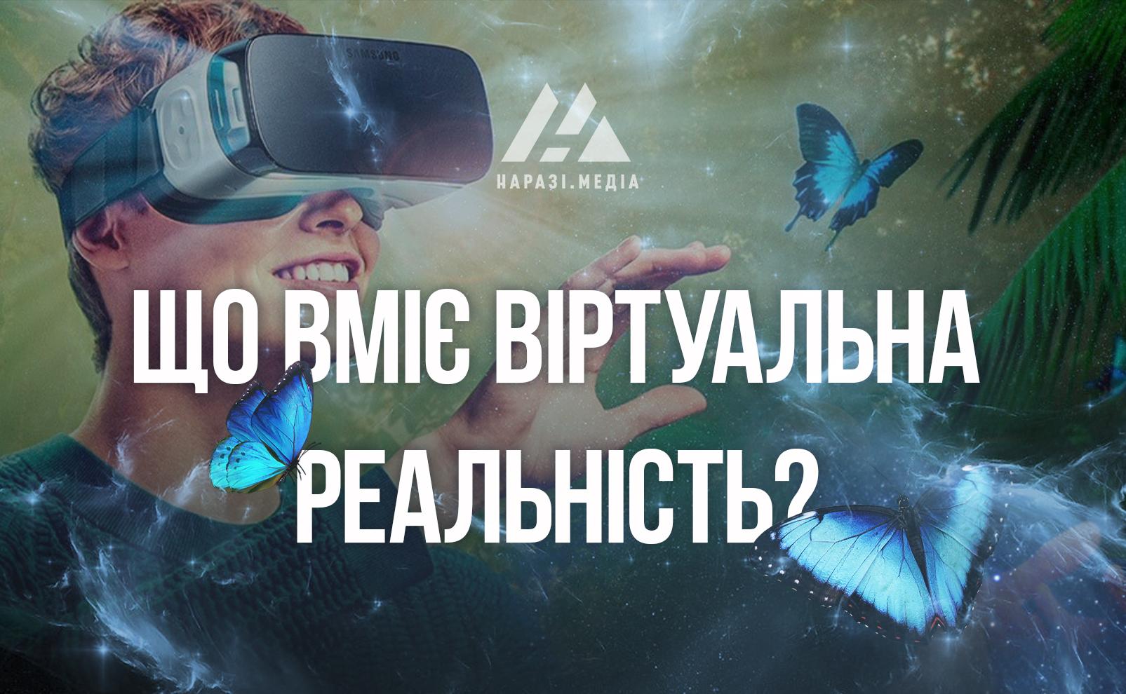 Віртуальна реальність: технології майбутньго вже поруч