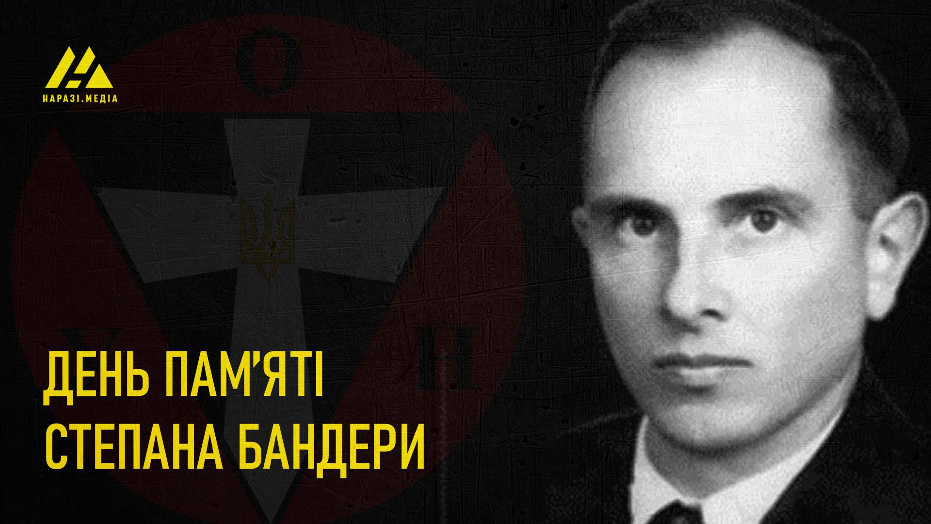 Сьогодні українці згадують лідера ОУН Степана Бандеру
