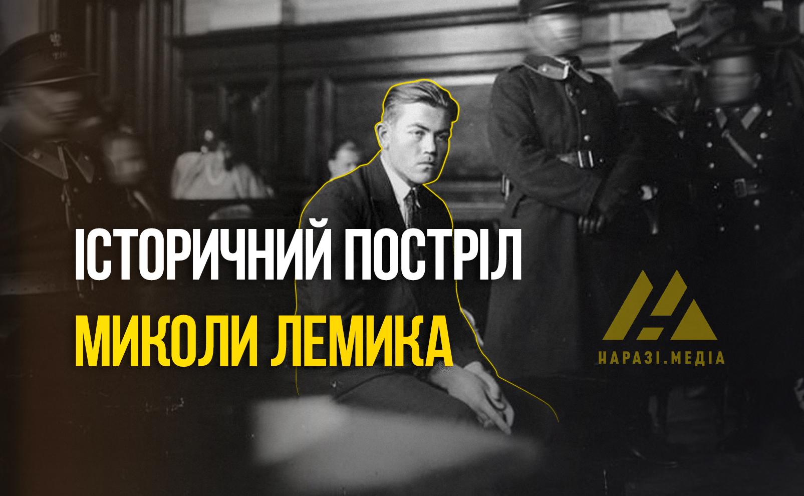 Як Микола Лемик врятував мільйони