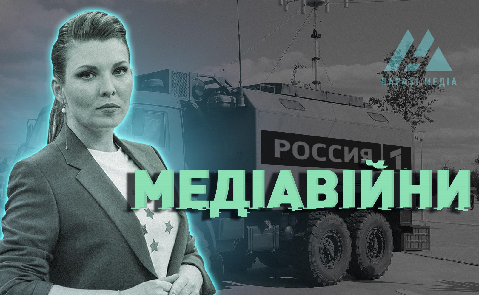 Медіавійни, в яких Україна програє