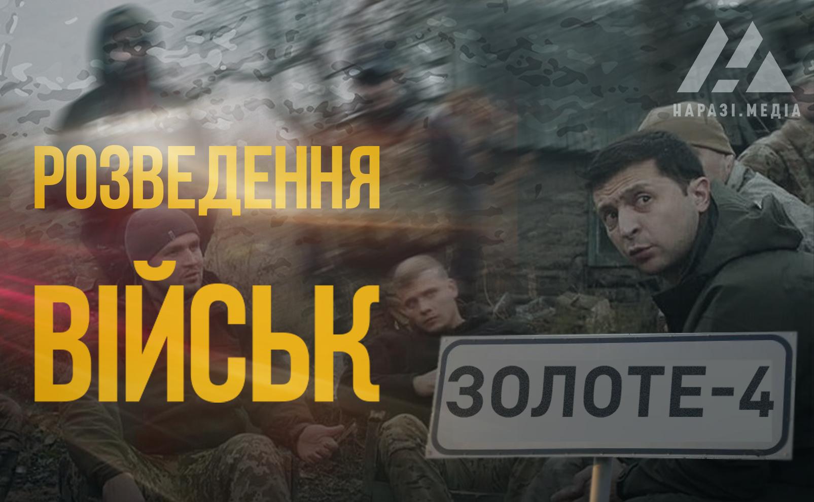 Розведення військ на Донбасі: як це було